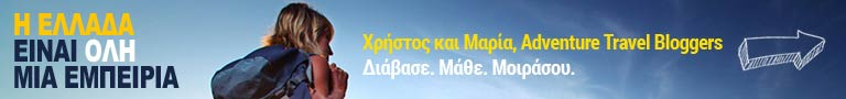 Banner Greek Adv Horizontal